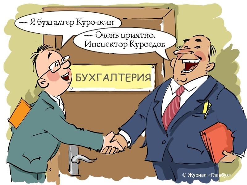 Налоговый инспектор смешные картинки, открытка